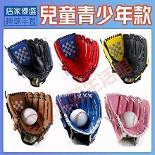 兒童棒球手套 青少年加厚投手棒球手套 內野投手手套 小朋友初中生棒球訓練比賽手套 遇見良品g9fegf