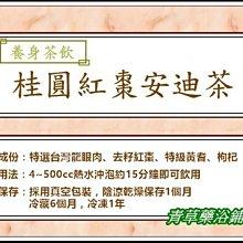 *青草藥浴鋪子*㊣新竹青草老店~ 養生茶【桂圓紅棗安迪茶】50包 含贈送