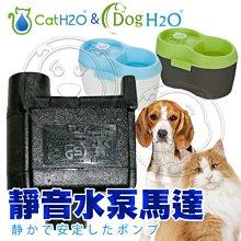 【🐱🐶培菓寵物48H出貨🐰🐹】Dog&Cat H2O》有氧濾水機-靜音水泵馬達DC-04 特價399元