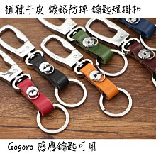 植鞣牛皮鍍鉻防掉鑰匙短掛扣 專利雙重防掉螺絲 Gogoro鑰匙可用 鑰匙扣 鑰匙掛帶 GOIN絕美真皮