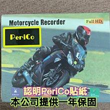 特約安裝【支援各款機車】 FX100 防水雙鏡頭 摩托車 行車紀錄器 前後雙錄 機車行車記錄器 夜間高清 免充電