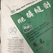 [台北市宏泰建材]海神彩色填縫劑25公斤