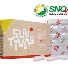 【陽光康喜】鳳梨酵素+納豆---SNQ國家品質標章