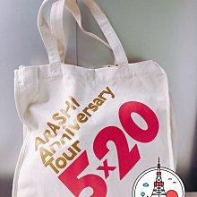 嵐 大野智 櫻井翔 相葉雅紀 二宮和也 松本潤 ARASHI Anniversary Tour 5X20 日本藝能界傑尼斯超人氣偶像團體巡迴演唱會紀念手提肩背包
