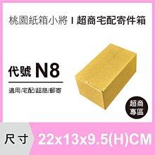 紙箱【22X13X9.5 CM】【50入】超商紙箱 宅配紙箱 包裝紙箱