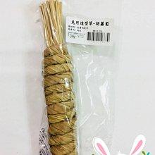 兔食用造型草-胡蘿蔔