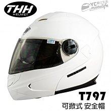 YC騎士生活_THH T-797 A+ 可拆式 安全帽 雙鏡片 內置墨鏡 3M吸濕排汗內襯 可樂帽 素色 亮白 T797