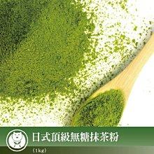 【台灣茶人】日式頂級無糖抹茶粉│量販用1公斤特惠價