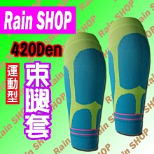 Rain SHOP健康襪館*正品Rain-420丹尼束小腿B2馬拉松 壓縮腿套 束腿套 健康襪 壓力襪 萊卡 現貨台灣製