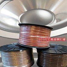 聲音超棒喇叭線105蕊 200蕊 300蕊 99.997無氧銅聲音傳導效果好更軟金嗓音圓美華伴唱機兩聲道音響擴大機專用