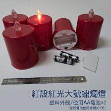 (現貨) 紅殼 蠟燭燈 塑膠外殼/使用AA電池時間可達7天 紅殼蠟燭燈禮佛