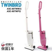 【文心時尚館】日本TWINBIRD雙鳥 強力手持直立兩用吸塵器 ASC-80TW 蜜桃紅/椰子白 現貨歡迎自取