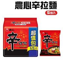 韓國 農心 辛拉麵 泡麵 一袋5入 120g 湯麵 辣味 部隊鍋 韓式泡麵 韓國拉麵 韓國泡麵