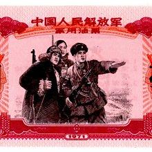 1971年 中國人民解放軍 軍用油票 汽油 拾公斤.十公斤.10公斤(1張)