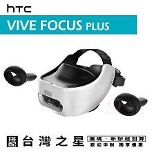 高雄瑞隆VIVE體驗 HTC VIVE FOCUS Plus 虛擬實境裝置 攜碼台灣之星5G上網月租999 VR優惠