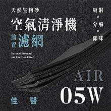 【買1送1】無味熊|佳醫 - AIR - 05W ( 3片 )