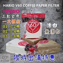 新規格110入 日本製 HARIO【買6送1】02 錐型濾紙 無漂白│漂白 1-4杯用 100入 圓錐