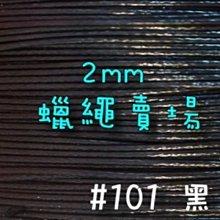 【幸福瓢蟲手作雜貨】#1黑色~2mm韓國蠟繩/蠟線/手鍊/項鍊/手作材料~