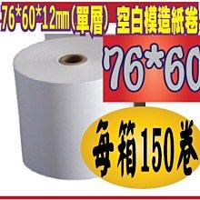 76*60*12mm(單層) 空白模造紙卷 非感熱紙 需加色帶列印 TM-U220專用@每箱150卷