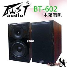 「小巫的店」實體店面*(BT-602)Dayen 木質空箱高檔6.5吋喇叭‥音質超優質.市售7900