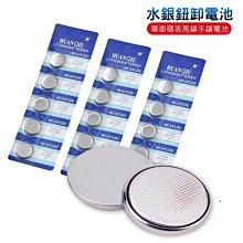 Lithium  CR2032  2032  水銀鈕釦電池~3V鋰電池/ 單車碼表 馬錶手錶電池