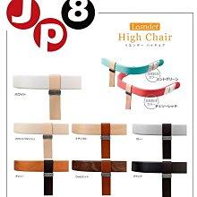 JP8空運 日本Leander high chai 寶寶安全木製圍欄 九色 價格每日異動請問與答詢