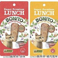 【🐱🐶培菓寵物48H出貨🐰🐹】鮪魚條貓零食添加牛磺酸-原味柴魚雞肉20g*10包特價299元自取不打折