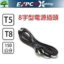 8字型電源線延長接插頭 EXPC X-LIGHTING