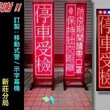 移動式-爆閃警示字幕機/立牌警示(內置電池)