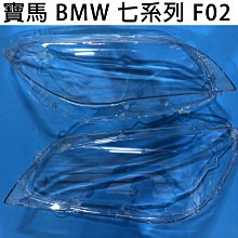 BMW 寶馬汽車專用大燈燈殼 燈罩寶馬 BMW 七系列 F02適用 車款皆可詢問