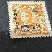 郵票郵票﹣﹣國父像國幣改值郵票1800圓