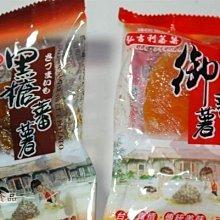 【吉嘉食品】弘吉利(御蕃薯/黑糖蕃薯 分開兩種) 600公克,全素[#600]
