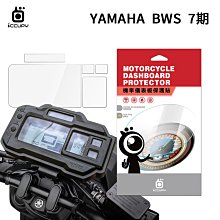 YAMAHA山葉 BW'S 125 7期 機車儀表板保護貼【犀牛皮】軟性 BWS125 儀表螢幕 TPU 貼膜 保護膜