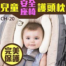 【傻瓜批發】(CH-20)兒童安全座椅護頭枕 可調式護頸枕 嬰兒安全座椅保護枕 汽車安全座椅靠枕 保護枕頭