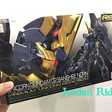 RG Unicorn Gundam 02 Banshee Norn 獨角獸鋼彈 報喪女妖 初回封面版 組合 組裝 模型