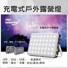 Pro Kamping│領航家_USB充電式戶外露營燈│公司貨│保固一年│非N9《EcoCamp艾科戶外│中壢》