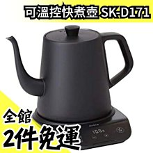 【可溫控】日本 siroca 溫度設定  SK-D171 不鏽鋼 輕量快煮壺 電熱水壺 細口手沖壺 防空燒【水貨碼頭】