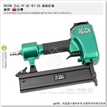 【工具屋】REXON 力山 RT-50 中T-50 線板釘槍 線板兩用機 踢角板 小鋼砲 氣動槍