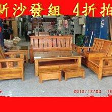 樂居二手家具 台中全新中古傢俱買賣 *櫸木沙發組椅 123木頭沙發組 大小茶几含強化玻璃 木頭椅 全新2手價