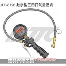 免運JTC6726 電子數字型三用打氣量壓錶 數位 電子 打氣表 胎壓錶 打氣錶 量壓錶 ☆達特汽車工具☆