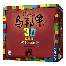 【陽光桌遊】(免運) 烏邦果3D家庭版 UBONGO 3D FAMILY 繁體中文版 正版桌遊