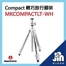 Manfrotto Compact Light 輕巧 旅行腳架 白色 曼富圖  MKCOMPACTLT-WH 晶豪泰