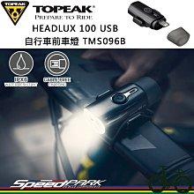 【速度公園】TOPEAK HeadLux 100 USB自行車前車燈 防水 免充電線 圓管、空力把 平面墊片,前燈 頭燈