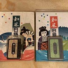 【珍華堂】二手珍藏書-日語基礎教學-和風日語一、二集合售(附教學錄音帶)