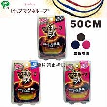 現貨 日本境內版  EX 加強版 易利氣 磁力項圈  150MT 永久磁石 日本製造 現貨供應