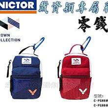 宏亮 附發票 VICTOR 勝利 零錢包 腰包 戴資穎 小戴 戴資穎專屬系列 酒紅 深藍 C-PG8805