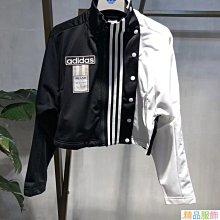 Adidas Adibreak 愛迪達 外套 短版 排釦 三線 拼接色 拉鏈 黑白 女款【精品服飾】adfz5232