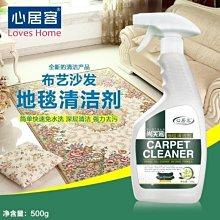 @@@   免水洗清潔劑 500ml 免洗清潔劑 家居必備新年大掃除布藝沙發地毯清洗劑/床墊幹洗劑/強力去汙