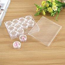 喵~10g套裝透明12組分裝盒 塑料透明化妝盒 串珠收納盒 點鉆美甲盒