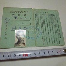 238--臺北市立高級工業職業學校(摺痕清晰--免運費)請假卡67年(非常罕見~只有這一張)收藏用